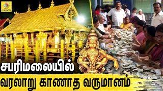 சபரிமலை ஐயப்பன் கோயில் வசூல் இவ்வளவா ?| Sabarimala Temple Gets Over Crore Income in Few Days, Kerala