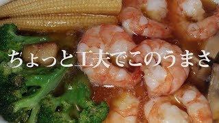 海老のアヒージョ|まーやの料理ちゃんねるさんのレシピ書き起こし
