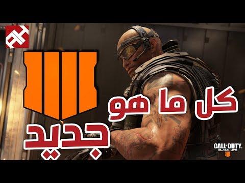 Call of Duty Black Ops 4 l  كل ما تحتاج معرفته thumbnail
