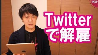 「中国人は採用しない」とツイートした東大特任准教授、懲戒解雇されてしまう