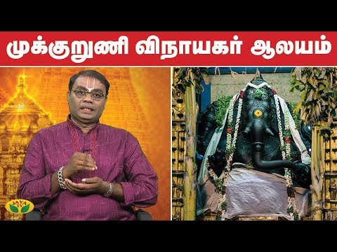 முக்குறுணி விநாயகர் ஆலயம் | Mukkuruni Vinayagar |  Aalaya Arputhangal | Jaya Tv  SUBSCRIBE to get more videos  https://www.youtube.com/user/jayatv1999  Watch More Videos Click Link Below  Facebook - https://www.facebook.com/JayaTvOffici...  Twitter - https://twitter.com/JayaTvOfficial  Instagram - https://www.instagram.com/jayatvoffic... Category Entertainment    Nalai Namadhe :          Alaya Arputhangal - https://www.youtube.com/playlist?list=PLljM0HW-KjfovgoaXnXf53VvqRz_PxjjO          En Kanitha Balangal - https://www.youtube.com/playlist?list=PLljM0HW-KjfoL5tH3Kg1dmE_T7SEpR1J2          Nalla Neram - https://www.youtube.com/playlist?list=PLljM0HW-KjfoyEm5T9vnMMmetxp4lMfrU           Varam Tharam Slogangal - https://www.youtube.com/playlist?list=PLljM0HW-KjfrPZXoXHhq-tTyFEI9Otu8P           Valga Valamudan - https://www.youtube.com/playlist?list=PLljM0HW-KjfqxvWw7jEFi5IeEunES040-          Bhakthi Magathuvam - https://www.youtube.com/playlist?list=PLljM0HW-KjfrT5nNd8hUKoD49YSQa-2ZC          Parampariya Vaithiyam - https://www.youtube.com/playlist?list=PLljM0HW-Kjfq7aKA2Ar4yNYiiRJBJlCXf  Weekend Shows :           Kollywood Studio - https://www.youtube.com/playlist?list=PLljM0HW-Kjfpnt9QDgfNogTN66b-1g_T_         Action Super Star - https://www.youtube.com/playlist?list=PLljM0HW-Kjfpqc32kgSkWgCju-kGDWhL7         Killadi Rani - https://www.youtube.com/playlist?list=PLljM0HW-KjfrSjkWIvbThxx7C9vwe5Vhv         Jaya Star Singer 2 - https://www.youtube.com/playlist?list=PLljM0HW-KjfoOaotcyX3TvhjuEJgGEuEE          Program Promos - https://www.youtube.com/playlist?list=PLljM0HW-KjfqeGwhWF4UlIMTB7xj_o38G        Sneak Peek - https://www.youtube.com/playlist?list=PLljM0HW-Kjfr_UMReYOrkhfmYEbgCocE4   Adupangarai :        https://www.youtube.com/playlist?list=PLljM0HW-Kjfpl9ndSANNVSAgkhjm-tGRJ       Kitchen Queen - https://www.youtube.com/playlist?list=PLljM0HW-KjfqKxPq0lVYJWaUhj9WCSPZ7       Teen Kitchen - https://www.youtube.com/playlist?list=PLljM0HW-KjfqmQVvaUt-DP5CETwTyW-4D        Snacks Box - https://www.youtube.com/playlist?list=PLljM0HW-KjfqDWVM-Ab0fwHq-5IHr9aYo       Nutrition Diary - https://www.youtube.com/playlist?list=PLljM0HW-KjfpczntayxtWflRzGK7sDHV        VIP Kitchen - https://www.youtube.com/playlist?list=PLljM0HW-KjfqASHPpG3Er8jYZumNDBHVi        Prasadham - https://www.youtube.com/playlist?list=PLljM0HW-Kjfo__pp2YkDMJo2AzuDWRvxe       Muligai Virundhu - https://www.youtube.com/playlist?list=PLljM0HW-KjfpqbpN4kJRURdSWsAM_AWyb   Serials :      Gopurangal Saivathillai - https://www.youtube.com/playlist?list=PLljM0HW-Kjfq2nanoEE8WJPvbBxusfOw-      SubramaniyaPuram - https://www.youtube.com/playlist?list=PLljM0HW-KjfqLgp2J6Y6RgLQxBhEUsqPq   Old Programs :      Unnai Arinthal : https://www.youtube.com/playlist?list=PLljM0HW-KjfqyINAOryNzyqgkpPiY3vT1     Jaya Super Dancers : https://www.youtube.com/playlist?list=PLljM0HW-KjfqNVozD5DVvr6LJ2koLrZ2x