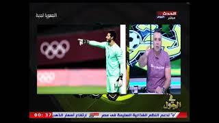 """أحمد جمال يصفق لـ """"محمد الشناوي"""" عالهواء بعد تألقه اليوم مع المنتخب الأوليمبي"""