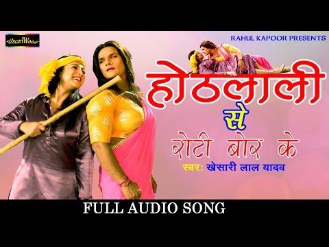 Hoth Lali Se Roti Bor Ke - Hogi Pyar Ki Jeet | Khesari Lal Yadav | Bhojpuri New Song 2016