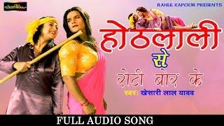 Hoth Lali Se Roti Bor Ke Hogi Pyar Ki Jeet  Khesari Lal Yadav  Bhojpuri New Song 2016