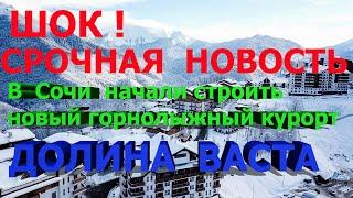 Долина Васта новый горнолыжный курорт Роза Хутор в Сочи Красная поляна