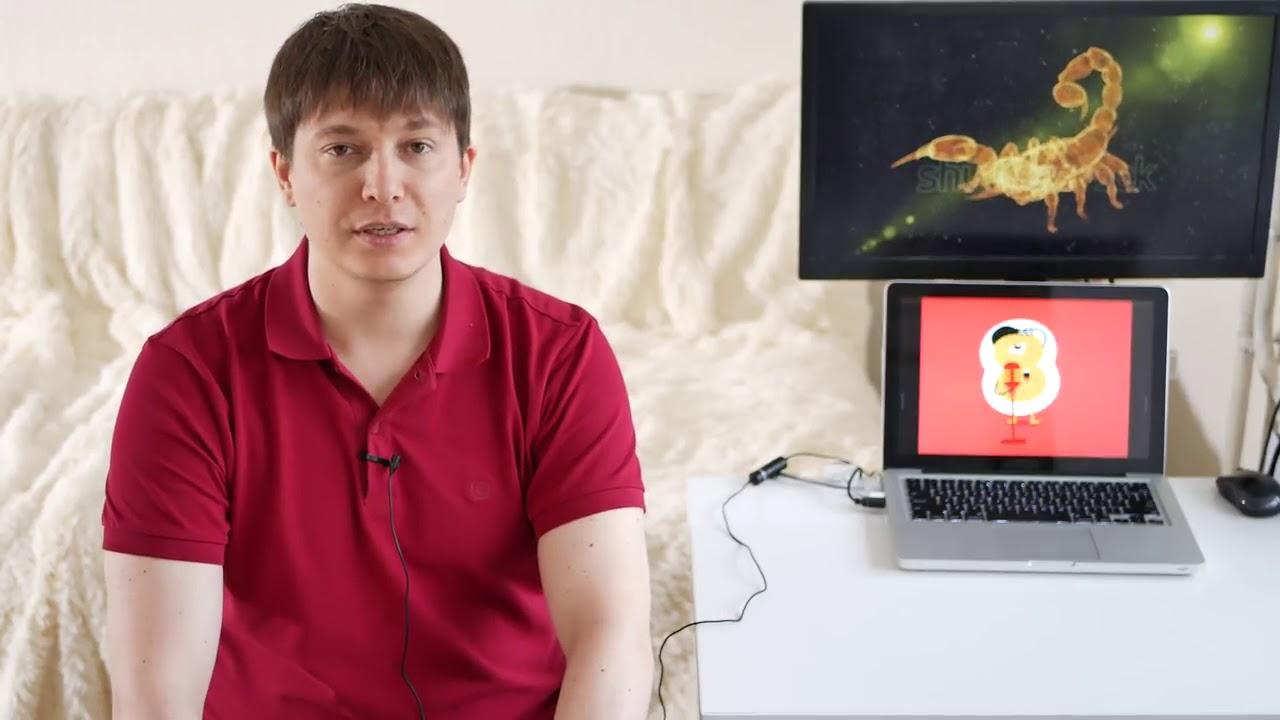 Скорпион Гороскоп на май 2018 Событие 8