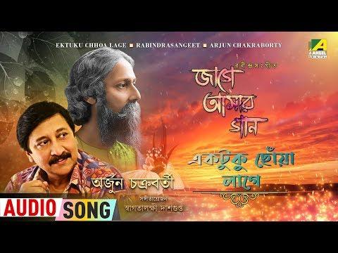 ektuku-chhoa-lage-|-rabindra-sangeet-audio-song-|-arjun-chakraborty