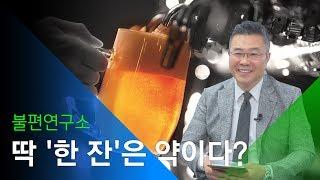 술 딱 '한 잔'은 약이다?