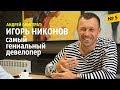 Андрей Онистрат об инвестициях в недвижимость, Игоре Никонове, Черняке и Big Money, ипотеке