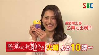【乙葉】監獄のお姫さまは、6ch SBC 乙葉 検索動画 24