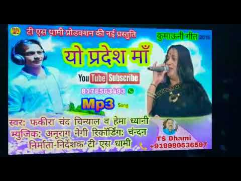 New kumauni Song 2018 || Yo Pardesh ma || Singar - Fakira Chand Chinyal ( And ) Heema Dhyani