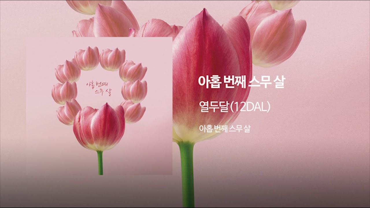 아홉 번째 스무살 - 열두달(12DAL) Official Audio