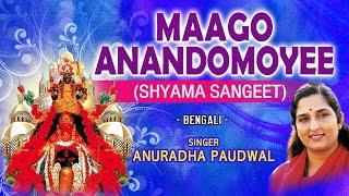MAAGO ANANDOMOYEE BENGALI SUPERHIT DEVI BHAJANS BY ANURADHA PAUDWAL I AUDIO JUKE BOX