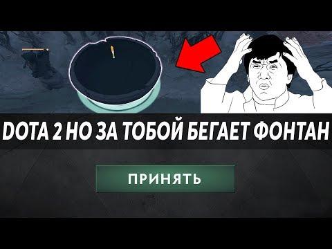 видео: ЭТО ДОТА 2 НО ВСЕ БЕГАЮТ 550 МС! ДАЖЕ ФОНТАН! dota 2 but everything has 550 speed