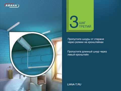 Видеоинструкция по сборке и монтажу потолочной сушилки для белья