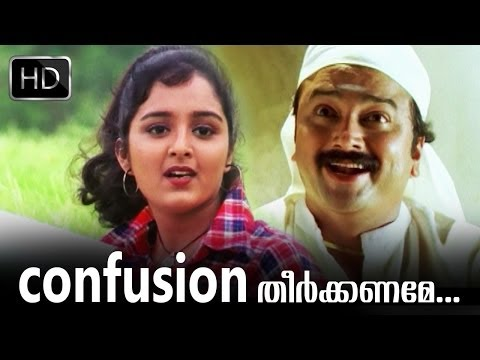 Confusion Theerkaname Lyrics - Summer in Bethlehem Malayalam Movie Songs Lyrics