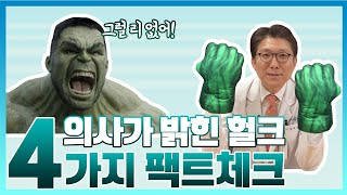 의사가 밝힌 영화 헐크의 4가지 사실 (feat. 감마…