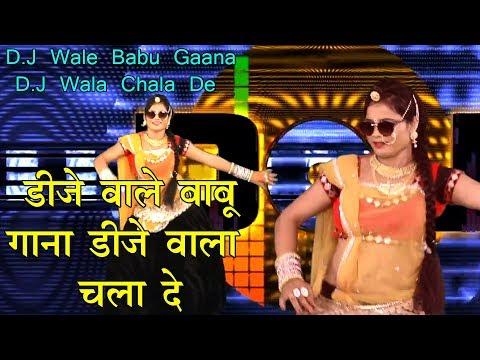 राजस्थानी dj सांग 2017 !! डीजे वाले बाबू गाना डीजे को चला दे !! D.j Wale Babu }} Video Song Maina