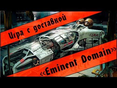 Игра с доставкой #1 - Eminent Domain у Андрея