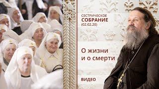 О жизни и о смерти. Сестрическое собрание (02.02.20)