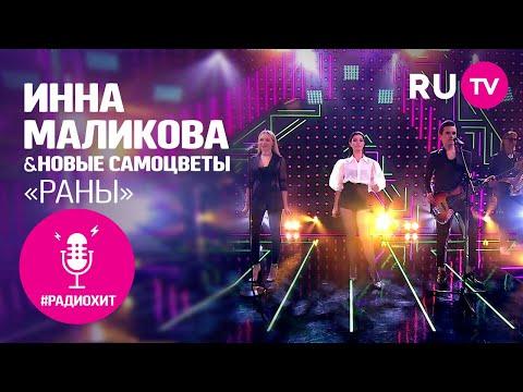 Инна Маликова & Новые Самоцветы – Раны