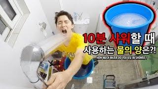 믿을 수 없는 결과! 10분 샤워할때 사용하는 물의 양은?! - 허팝 (How much water do you use in shower)