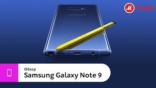 Презентация Samsung Galaxy Note 9: старт продаж – 31 августа