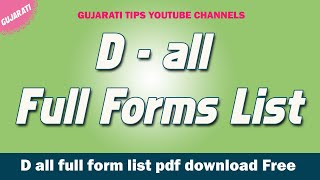 D all full form list | a to z full form | a to z full form in gujarati | D full form pdf downlod