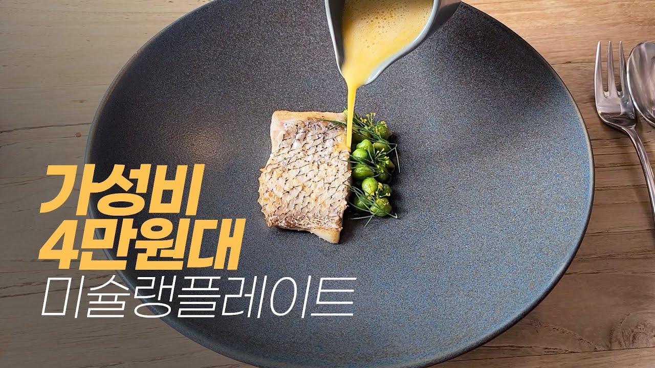 이 가격에 이런 구성이?! 48,000원에 스테이크 포함 5코스의 미슐랭 플레이트 프렌치 식당 - 쉐시몽