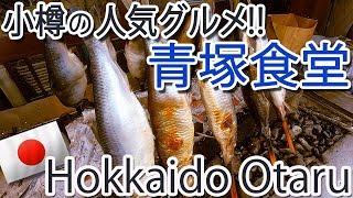 小樽の人気グルメ「青塚食堂」をリポート! 絶品!ホタテ&ニシンが (゚д゚)!