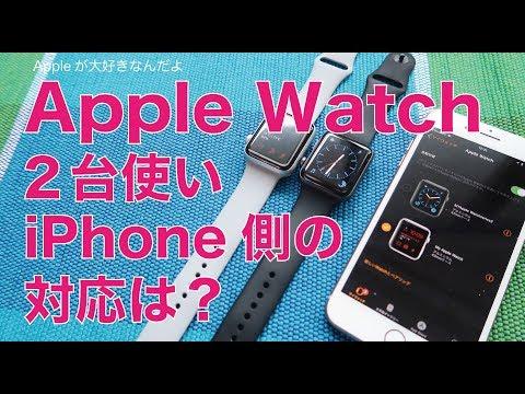 Apple Watch2台使いの時にiPhone側はどのような対応になるんでしょう?