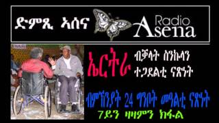 Voice of Assenna: Messages from Eritrean Heroes on the 24th Anniversary of Eritrean Independence