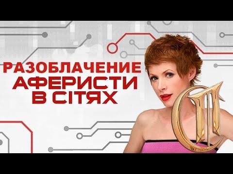 Аферисты в сетях Разоблачение  и фэйк! l Сенатор-Правда!