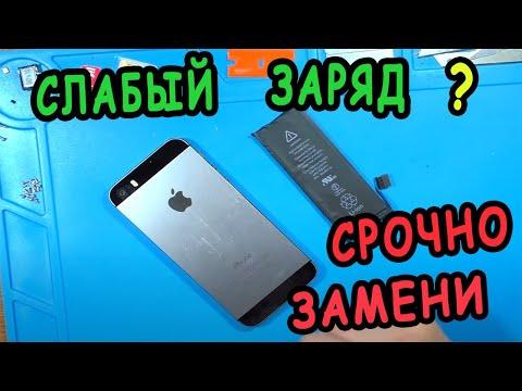 Iphone 5S ЗАМЕНА АККУМУЛЯТОРА СВОИМИ РУКАМИ