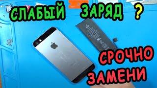 видео Замена аккумулятора iPhone SE