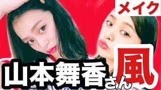 チアダンにも出演していて 大人気の山本舞香さん!の 風メイクをさせて...