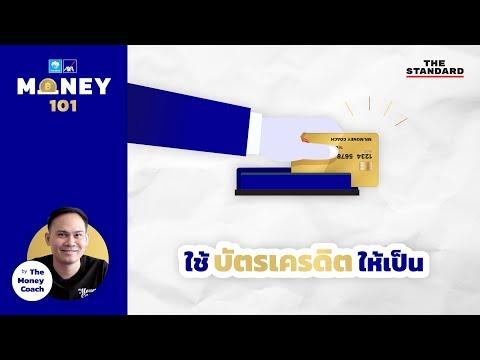 ใช้บัตรเครดิตให้เป็น | MONEY 101 EP.5