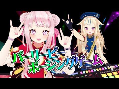 【パリピ】♡♡♡な声が出ちゃったリズムゲーム!