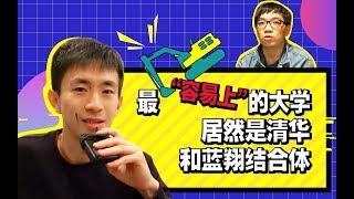 """【美国探校】东北大学:蓝翔和清华的结合体 专业""""无门槛"""" 谁都能上"""