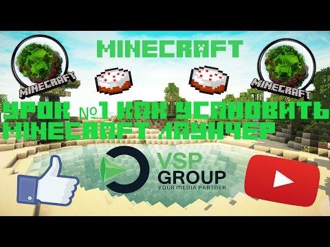 Как скачать  Minecraft Launcher(Бесплатно)