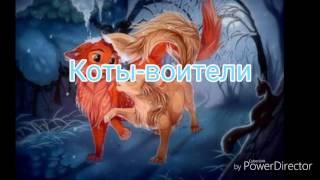 Коты-воители персонажи (1 часть)