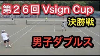 26th Vsign CUP決勝戦 第3試合男子ダブルス(2018年7月1日)