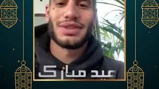 محرز.. بونجاح.. سليماني ونجوم الخضر يوجهون رسالة للجزائريين بمناسبة عيد الفطر المبارك
