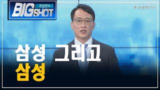 삼성 그리고 삼성/앵커의 눈/최성민의 빅샷/한국경제TV