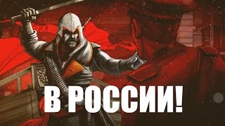 Assassin's Creed Chronicles: Russia! (HD) Русский Ассасин!