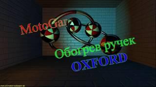 Обогрев ручек фирма OXFORD на мотоцыкл Honda CBF1000FA