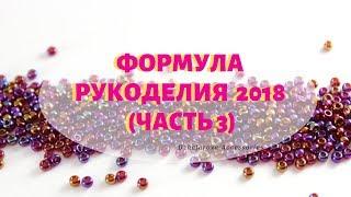 Выставка Рукоделия. Формула Рукоделия 2018 (часть 3)