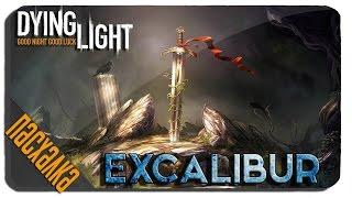 Как и Где достать Экскалибур в Dying light — Пасхалка(Как и где вытащить Экспаилбур в игре Dying Light - первая пасхалка., 2015-02-01T17:00:00.000Z)