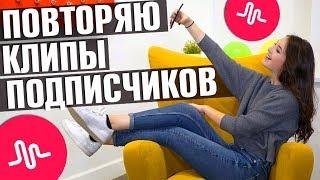 ПОВТОРЯЮ КЛИПЫ ПОДПИСЧИКОВ В MUSICAL.LY 2 || Vasilisa Davankova