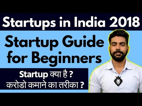 Startups Guide in India 2018 | How to start new Business | Funding | Investors | Bank Loan